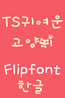 Screenshot of TSCuteCat Korean FlipFont