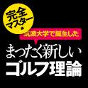 筑波大学で誕生したまったく新しいゴルフ理論《完全マスター編》 icon