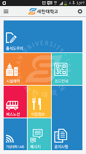 세한대학교 for Professor - screenshot