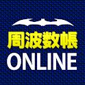 周波数帳オンライン icon