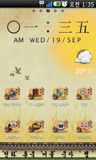 Hangawi Chuseok Go Launcher EX