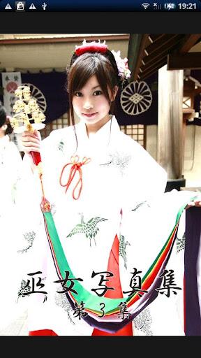 Japanese shaman PhotobookVol.3
