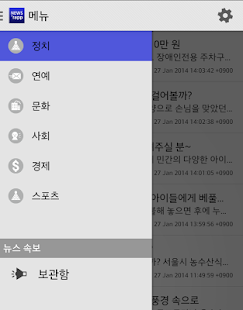 뉴스랩(NEWSrapp) - screenshot