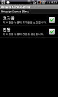 Screenshot of Message X-press (한글 입력기 키보드)