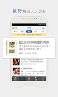 Screenshot of 天翼阅读:小说电子书