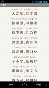 三字经 - screenshot