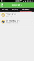 Screenshot of 재무계산기