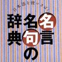 名言名句の辞典 icon
