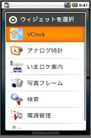 Screenshot of Vclock (voice guidance)