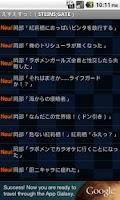 Screenshot of えすえすっ!(Steins;Gate)
