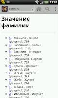 Screenshot of Что в имени твоем?
