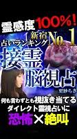 Screenshot of 【脳波解読100MHz】パルス霊視占い*更紗らさ
