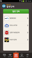 Screenshot of 올레 스쿨