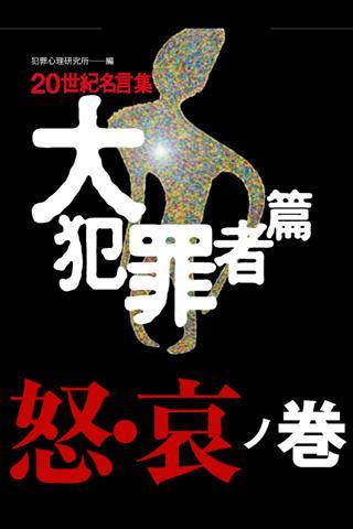 20世紀名言集 大犯罪者篇【怒・哀ノ巻】
