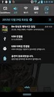 Screenshot of Btv 실시간 편성표(TV 지상파 편성표 포함)