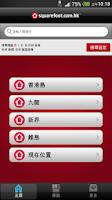 Screenshot of Squarefoot.com.hk 優質樓盤搜尋