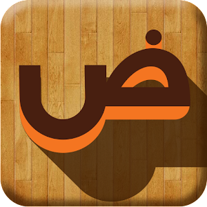 how to learn arabic alphabet easy