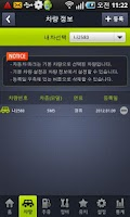Screenshot of 알뜰차계부Pro