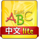 Baby Easy ABC Chinese Lite icon