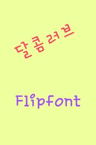 달콤러브 한국어 FlipFont