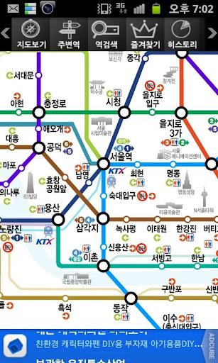 【免費交通運輸App】하철이: 지하철 네비게이션-APP點子