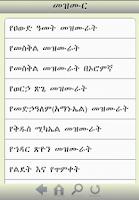 Screenshot of Mezmur