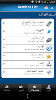 Screenshot of Cac Mobily (SMS Banking)