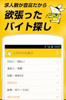 Screenshot of タウンワーク 求人・アルバイト・バイト探し
