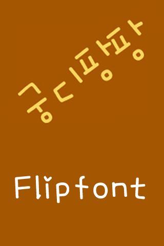 궁디팡팡 한국어 FlipFont