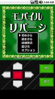 Screenshot of モバイルリバーシ