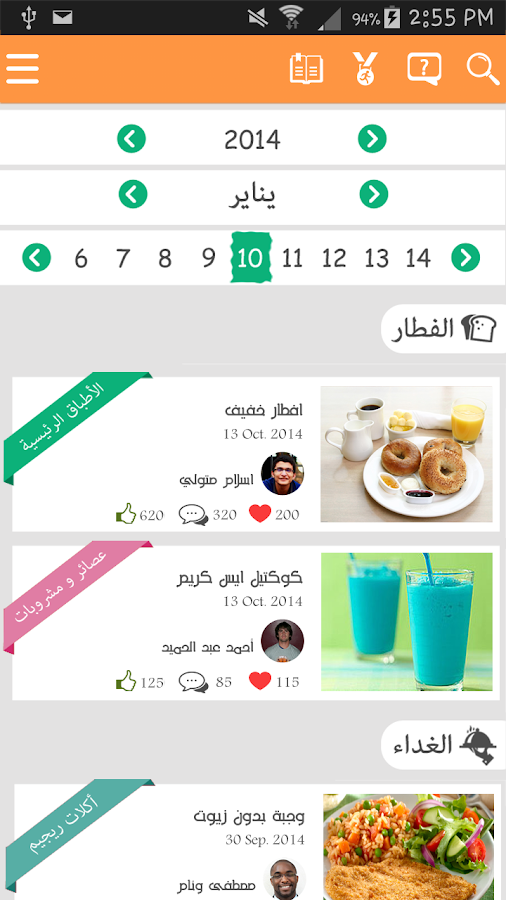 وصفتى Screenshot 10