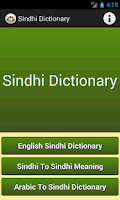 Screenshot of Sindhi Dictionary