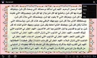 Screenshot of Dua kumail دعاء كميل