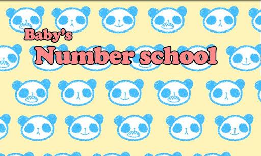 數字學校的孩子(熊)NoAD