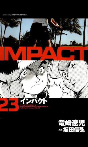 インパクト Vol.23