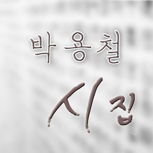 박용철 시집 書籍 App Store-愛順發玩APP
