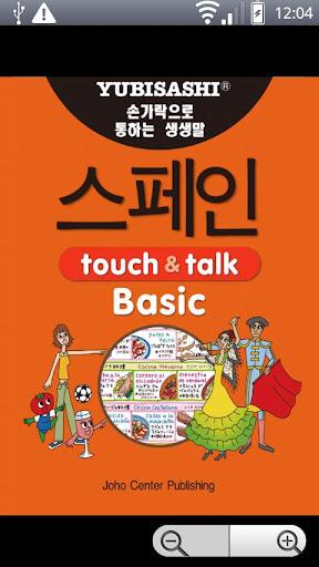 YUBISASHI 스페인 touch talk