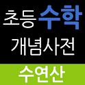 초등수학개념사전_수연산 icon