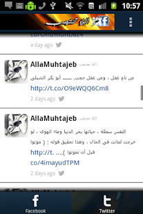 alla-muhtajb - screenshot