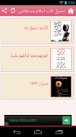 Screenshot of تحميل كتب احلام مستغانمى