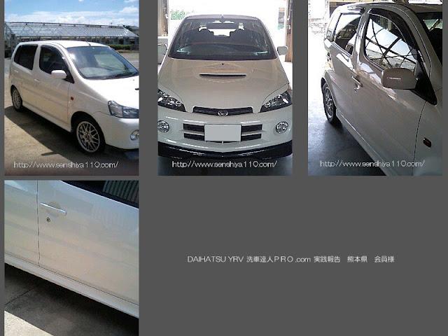 ダイハツ YRV  洗車達人PRO.com 熊本県 会員様