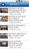 Screenshot of 동주대학교