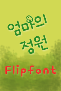 MBCgarden™ Korean Flipfont - screenshot
