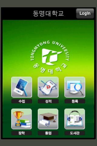 【免費教育App】동명대학교 학생정보-APP點子