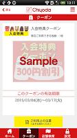Screenshot of 靴チヨダおトクなアプリ