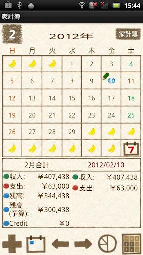 家計ノート 家計簿