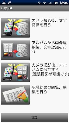 e.Typist Mobile