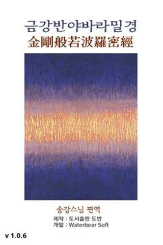 금강경-금강반야바라밀경 송강 스님 편역