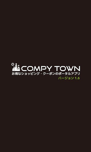 コムピータウン