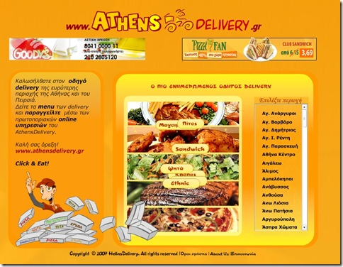 AthensDelivery